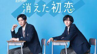 【消えた初恋】キスシーンが過激?目黒蓮と道枝駿佑のBLドラマが話題!画像